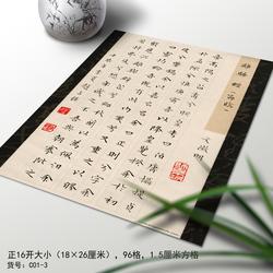 品翰堂硬笔书法钢笔作品专用比赛创作临摹纸楷书16开96格C01-3