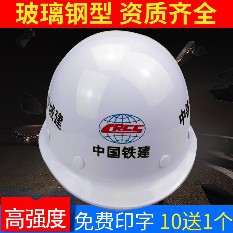 安全帽工地施工劳保头盔领导监理工程防护帽男玻璃钢型电力帽印字大图