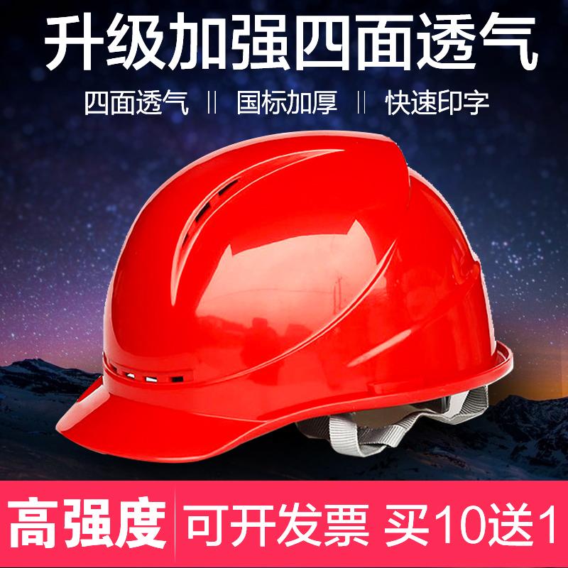 ABS安全帽工地施工建筑工程领导头盔电力透气夏季帽国标加厚印字大图