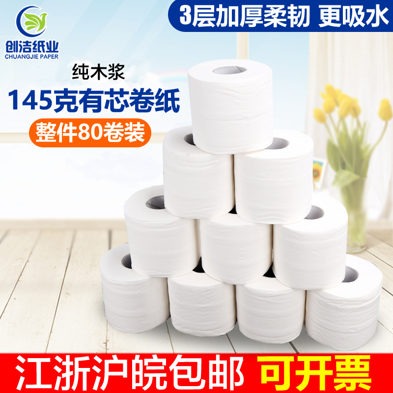145g cored roll toilet paper roll toilet paper tissue wholesale toilet paper home package promotion package