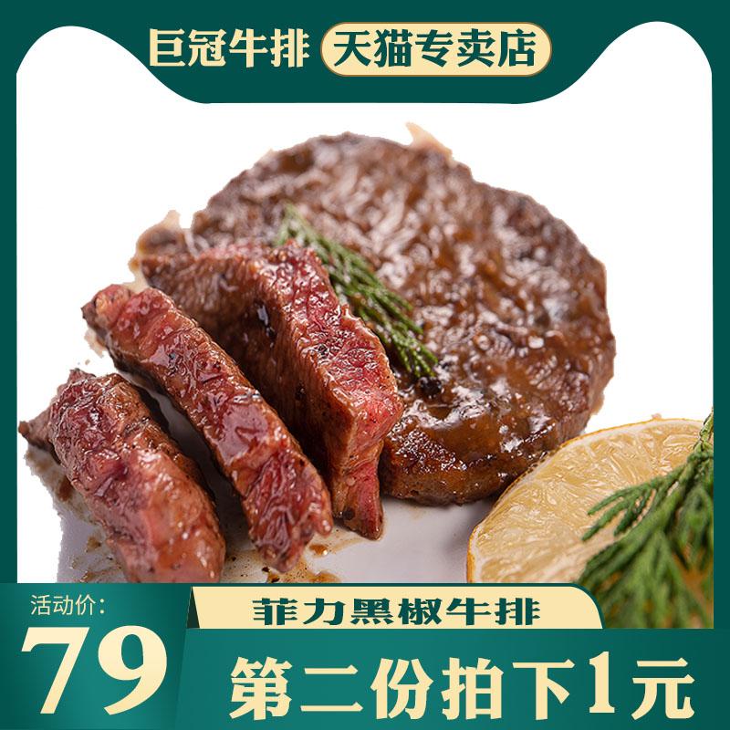 儿童菲力套餐团购澳洲特级新鲜牛排满258.00元可用179元优惠券