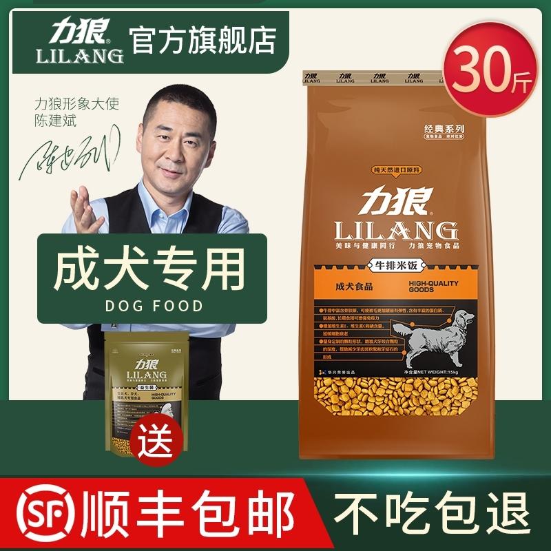 15kg成犬通用型主粮金毛力狼狗粮券后218.00元