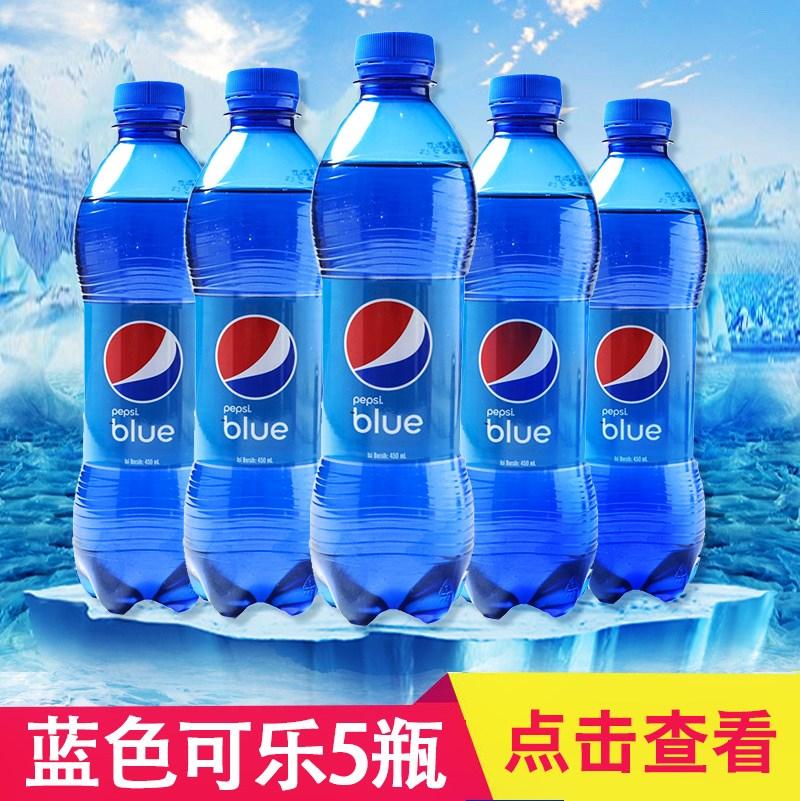 5瓶x450ml巴厘岛进口蓝色可乐网红碳酸饮料百事可乐汽水瓶装