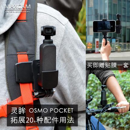 适用大疆灵眸口袋云台相机OSMO POCKET拓展配件三脚架自拍加长杆
