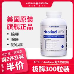 美国极酶neprinol 300粒脑血通胶囊