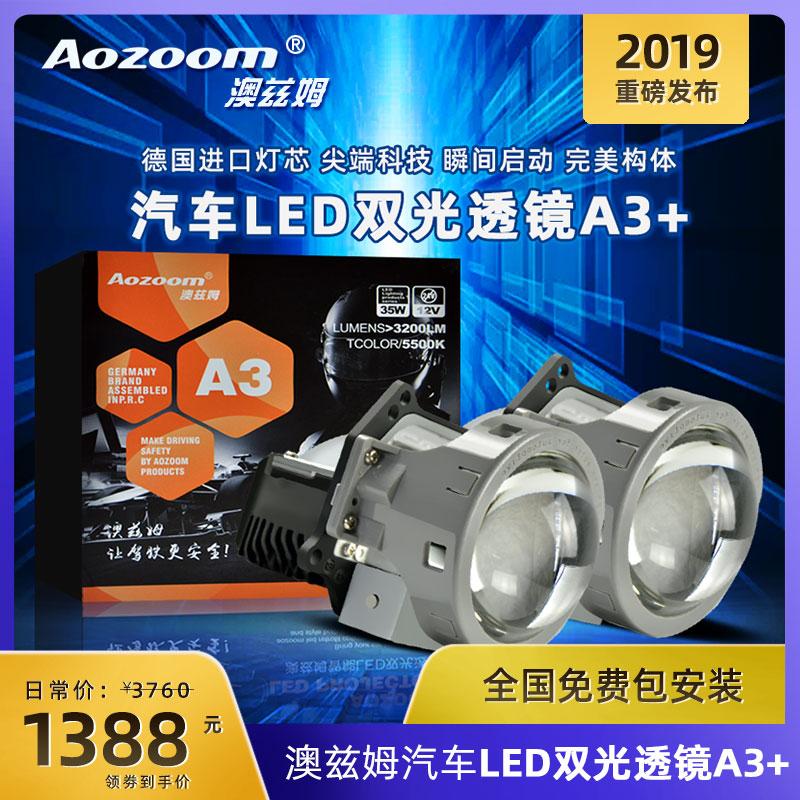 aozoom澳兹姆汽车LED双光透镜A3高清聚光远近光一体前大灯包安装