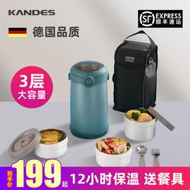 德国KANDES保温饭盒便当多层学生不锈钢超长保温桶上班族1人便携