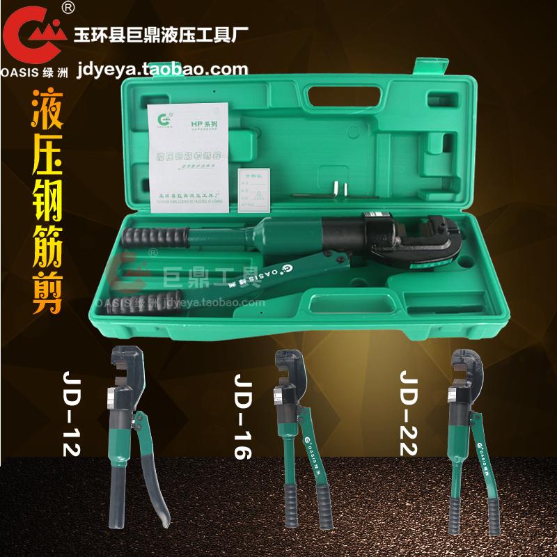 JD-12mm 16mm 22mm Quick Hydraulic Steel Shear вручную Станок для резки листового металла оригинал