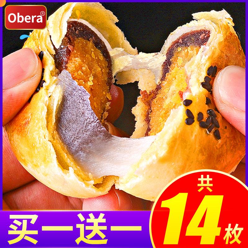 蛋黄酥雪媚娘早餐面包糕点整箱网红好吃的零食小吃休闲食品包装盒
