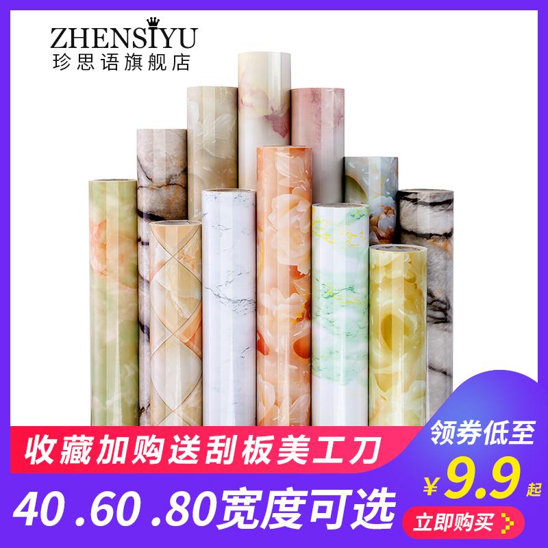 加厚防水大理石纹贴纸厨房防油壁纸限8000张券