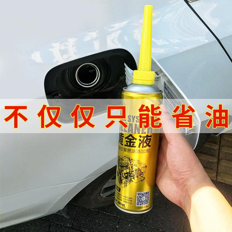 汽车油路系统清洗剂除积碳免拆燃油宝正品汽油添加剂黄金液奔驰用,可领取10元天猫优惠券