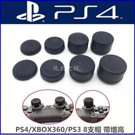 包邮 PS4手柄摇杆套 增高帽 按键帽 PS4摇杆帽XBOX360 PS3 加高帽图片
