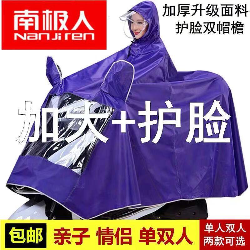 【雨季特价】雨衣电动车雨披摩托车雨衣特大号成人自行车雨衣套装