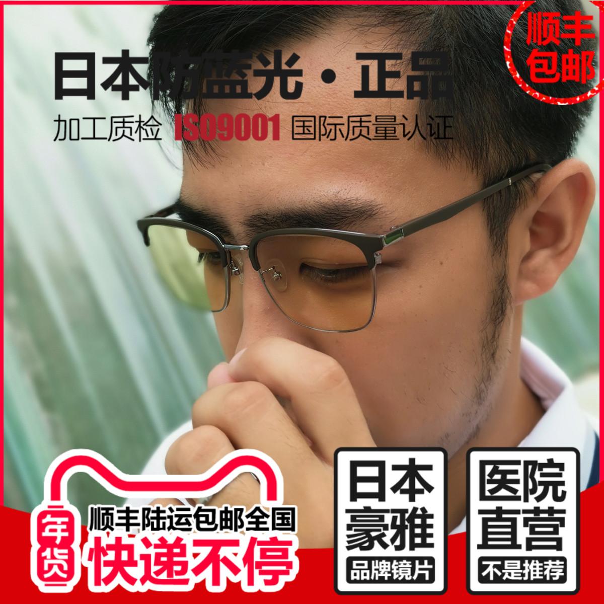 2019防蓝光眼镜男款防紫外线辐射护目镜电脑手机游戏疲劳护眼专用