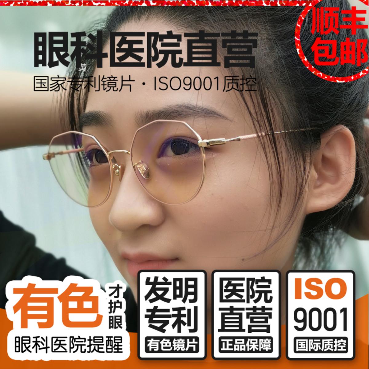 优目防蓝光圆框眼镜护眼疲劳专用男女款防紫外辐射手机电脑护目镜