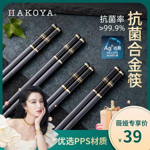 领【20元券】购买【薇娅推荐】抗菌筷子家用10双合金筷
