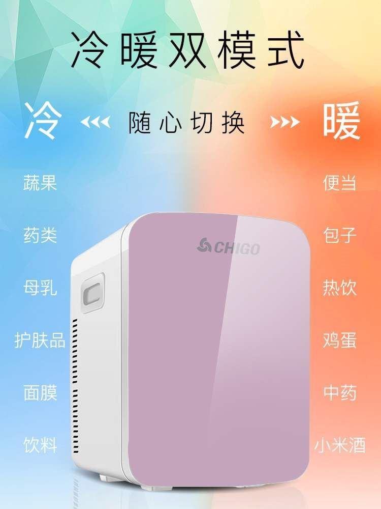 京东购物商城 官网电器苏宁志高10L迷你小冰箱宿舍制冷制热车载型