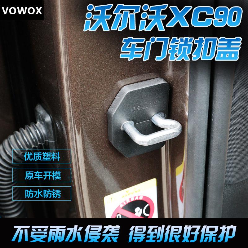 2017新款沃尔沃XC90门锁扣盖防生锈保护盖S90 v90cc改装专用内饰
