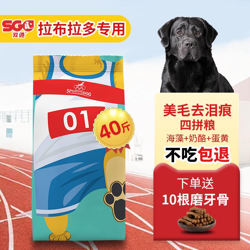 拉布拉多狗粮40斤装金毛幼犬成犬中大型犬去泪痕通用型天然粮20kg