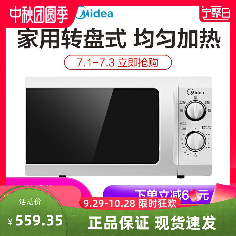 Midea / Midea m1-l213b. Midea microwave oven household mini multifunctional turntable