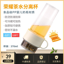 One sip tea and water separation, tea cup, tea cup, portable anti falling plastic, PP water cup, glory tea cup, outdoor travel