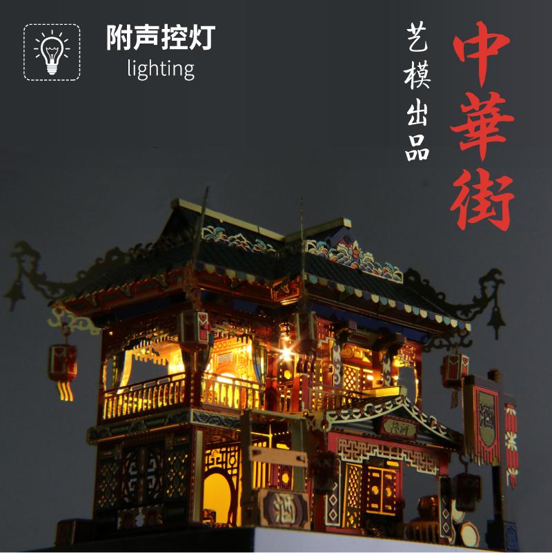 艺模中华街3d立体拼图金属拼装模型建筑高难度成人手工diy中国风
