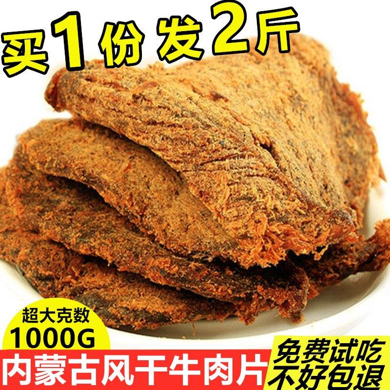 牛肉干内蒙古风干手撕牛肉干500g*2份正宗特产香辣小零食牛肉干片