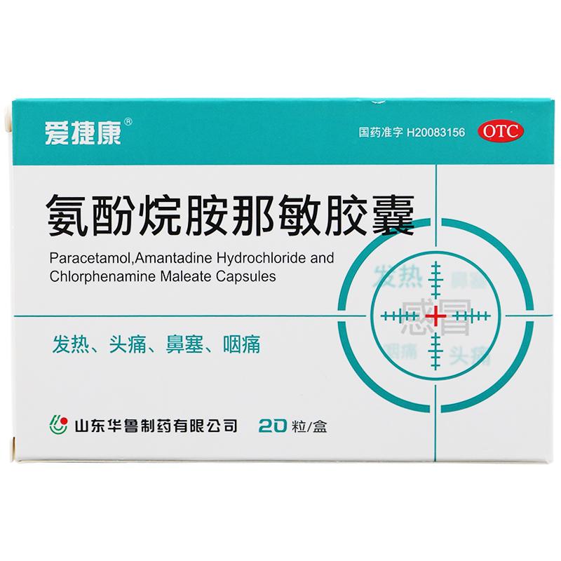 爱捷康 氨酚烷胺那敏胶囊 20粒 感冒发热 头痛鼻塞 咽痛