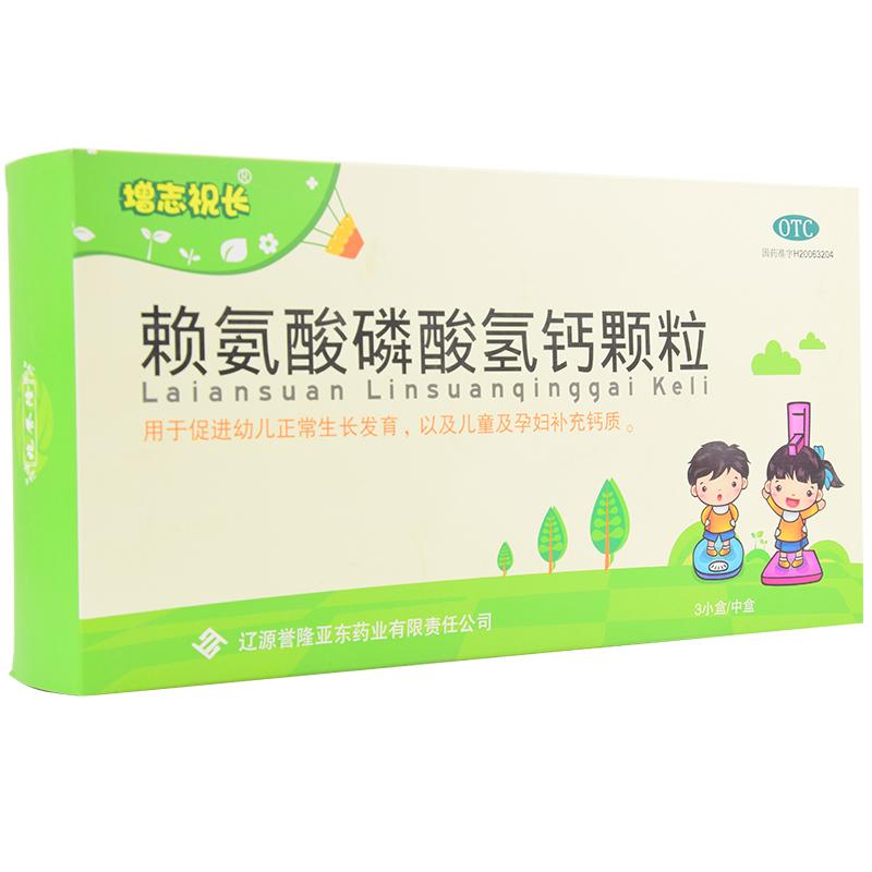 赖氨酸磷酸氢钙颗粒16袋*3小盒促幼儿生长发育以及儿童及孕妇补钙
