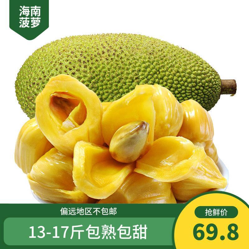 海南菠萝蜜13-17斤现摘新鲜假榴莲(用1元券)