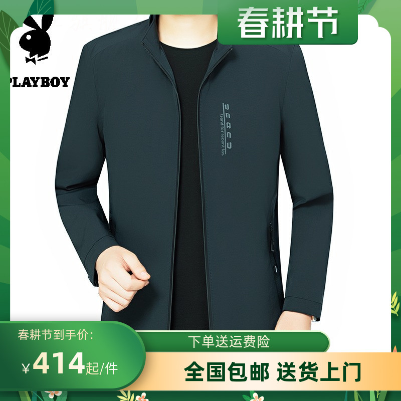 Playboy mens authentic 2021 spring new middle-aged top hooded detachable thin jacket mens coat