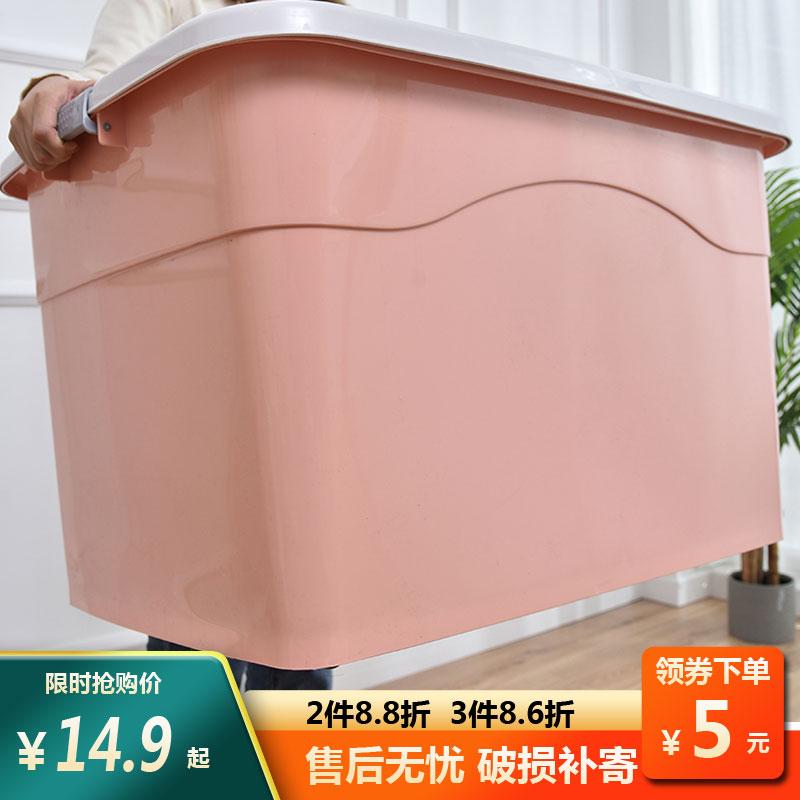 特大号塑料衣服收纳箱衣物整理箱清仓大号学生宿舍储物盒箱子加厚