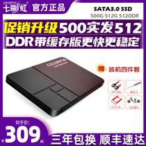 七彩虹500g512g固态硬盘台式机笔记本电脑ssdsata接口2.5英寸