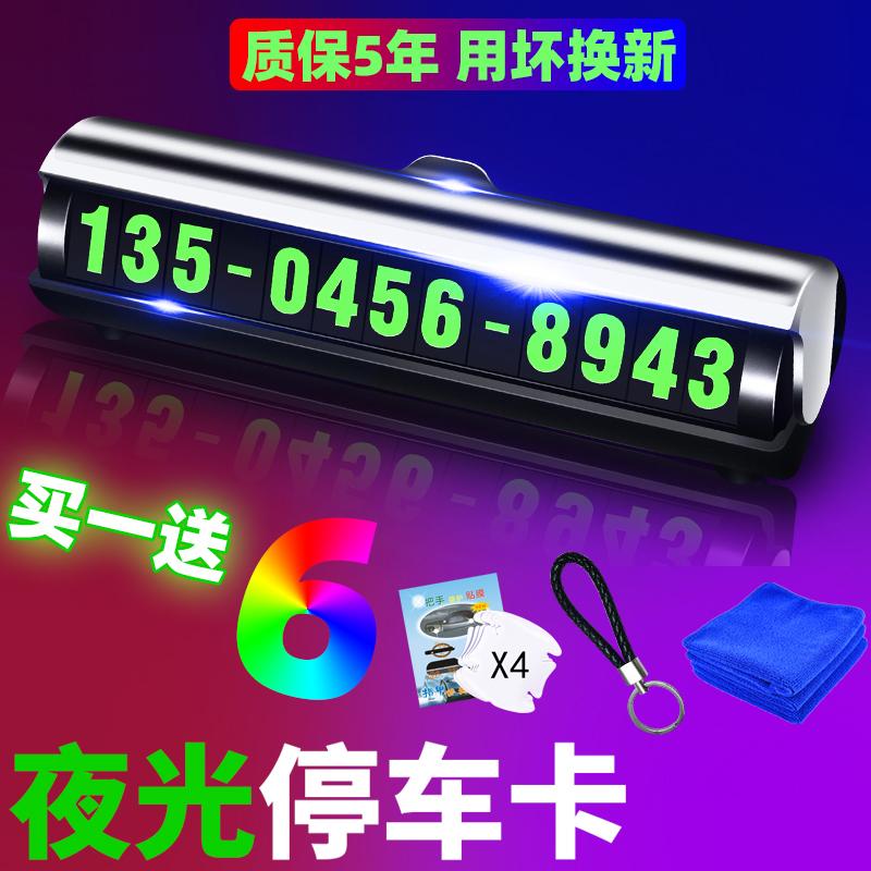 临时停车号码牌夜光车内用品电话车10月21日最新优惠
