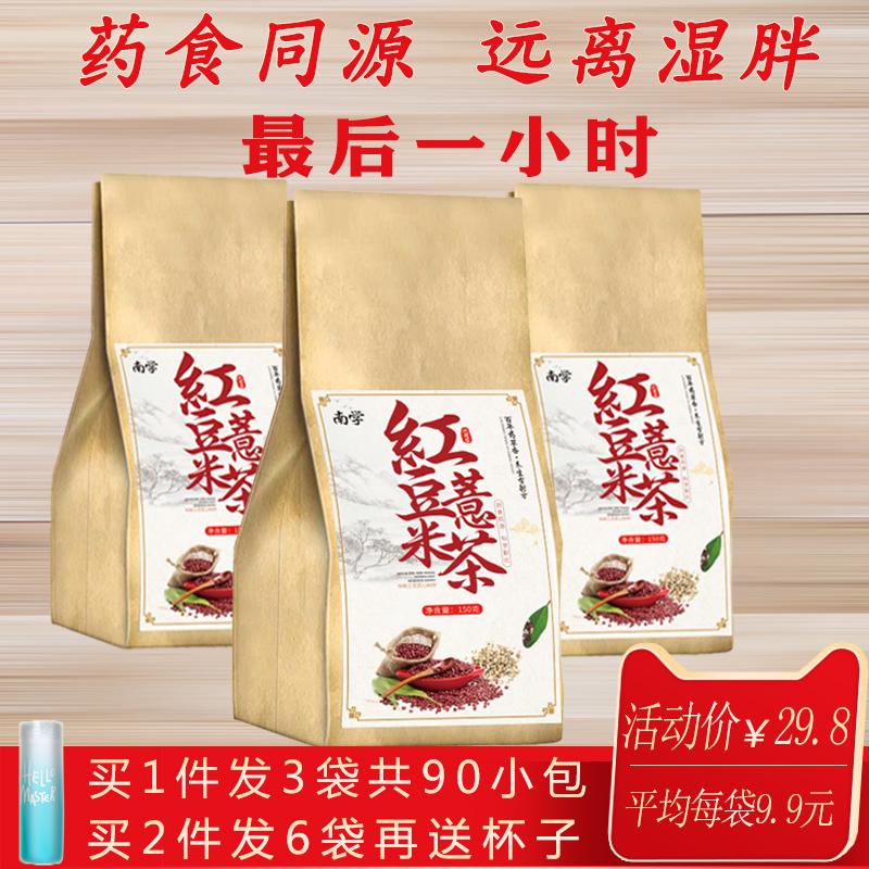 拍1发3袋红豆薏米去湿茶
