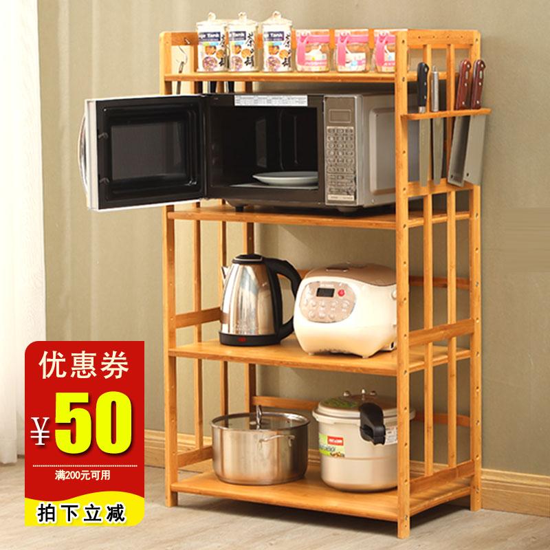 楠竹厨房置物架微波炉烤箱收纳架落地式多层家用实木储物柜木架子