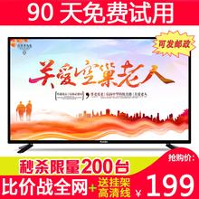液晶电视机21寸智能网络WiFi家用22老人17/19/24/26/28小型彩电32