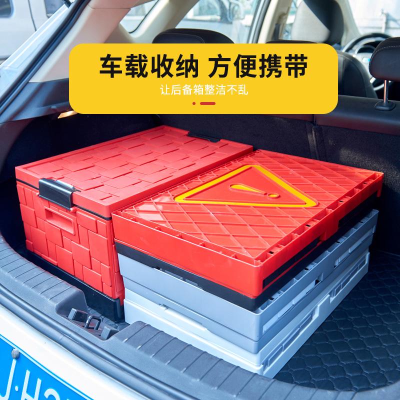 汽车后备箱储物箱家用车载多功能收纳箱车用折叠整理箱居家杂物箱