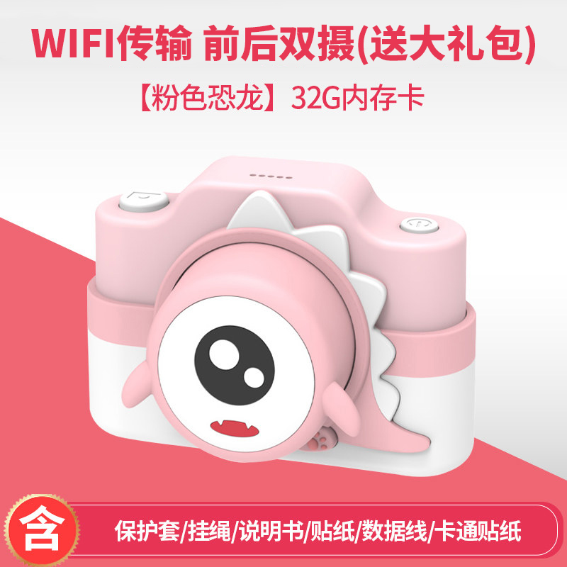 Childrens camera toy WiFi photo taking digital camera baby boy and girl small SLR birthday gift