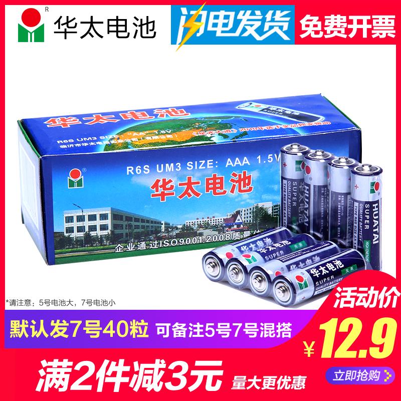 aaa电池