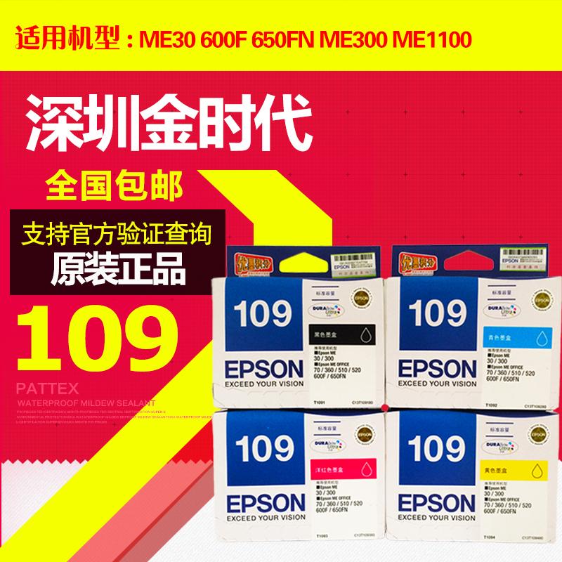 原装正品 爱普生109墨盒 Epson ME30 600F 650FN ME300 1100 墨盒