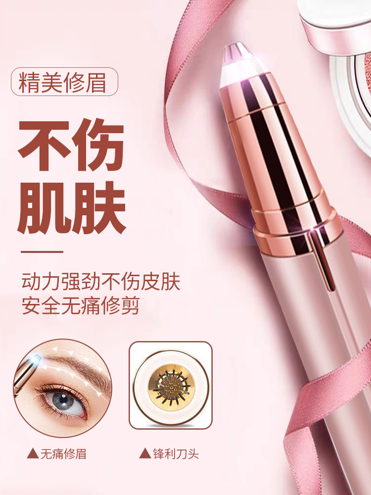 Electric eyebrow trimmer the same type of eyebrow trimmer special anti scratch eyebrow trimmer female rechargeable eyebrow trimmer