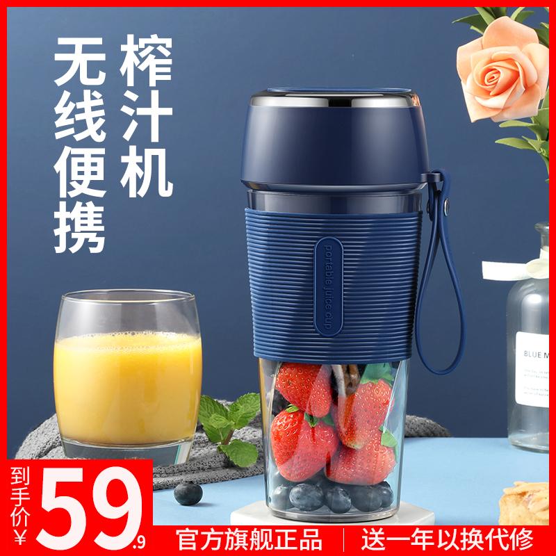 11-03新券乐聪便携式榨汁机家用水果小型充电动炸果汁机迷你学生宿舍榨汁杯