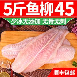 5斤巴沙鱼柳越南新鲜鱼肉冷冻龙利鱼酸菜鱼无骨无刺宝宝辅食海鱼图片