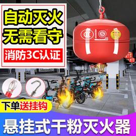 悬挂式干粉灭火器温控6 8公斤4KG吊挂超细消防自动灭火装置球弹蛋