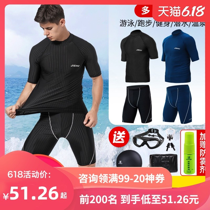 Swimsuit men's professional quick drying large size anti embarrassment 5-point swimsuit top sun protection men's training suit