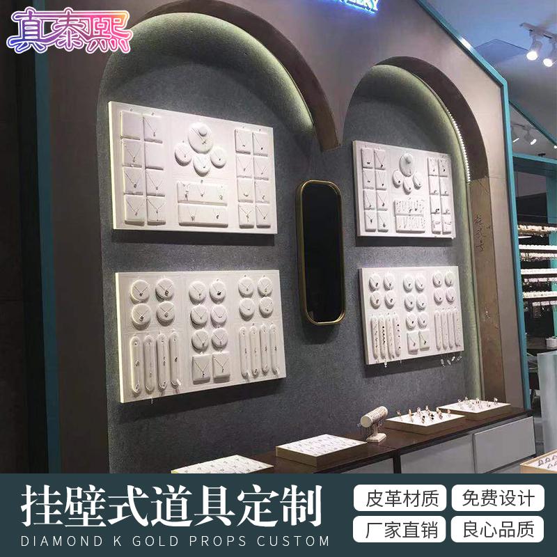 壁掛アクセサリー棚創意設計オーダーメイドシルバーアクセサリーK金ファッションアクセサリーダイヤモンド壁掛けジュエリー展示道具