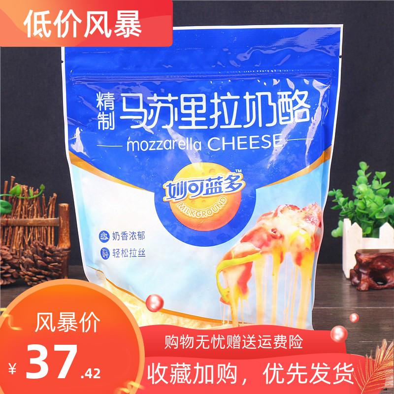券后37.42元马苏里拉奶酪芝士碎450g拉丝奶油火锅芝士年糕意大利面用