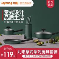 查看九阳锅具套装家用炒锅不粘锅三件套欧式厨具套装电磁炉铝合金套装价格