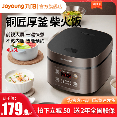Joyoung rice cooker household 4 liter L rice cooker genuine multifunctional intelligent large capacity rice cooker for 3 people 40FZ820